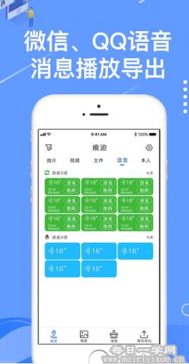 【安卓】痕迹相册v1.0.1,微信QQ文件管理器 手机应用 第4张