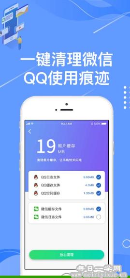 【安卓】痕迹相册v1.0.1,微信QQ文件管理器 手机应用 第5张