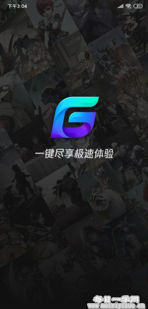 【安卓】腾讯加速器v2.4.1.2409破解会员版 游戏相关 第2张