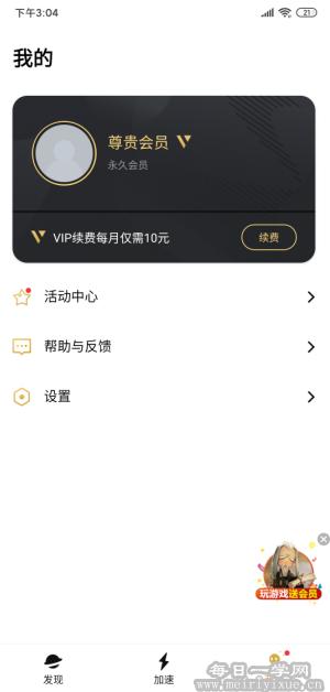【安卓】腾讯加速器v2.4.1.2409破解会员版 游戏相关 第3张