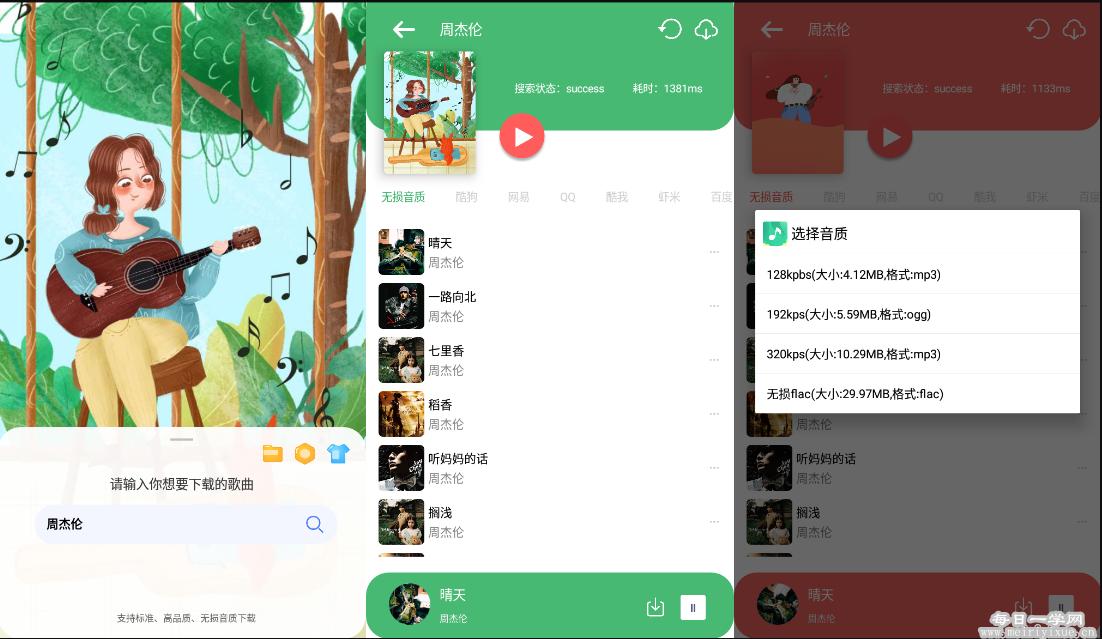 【安卓】听下app v1.1.9免费下载付费vip歌曲,无损歌曲 手机应用 第3张