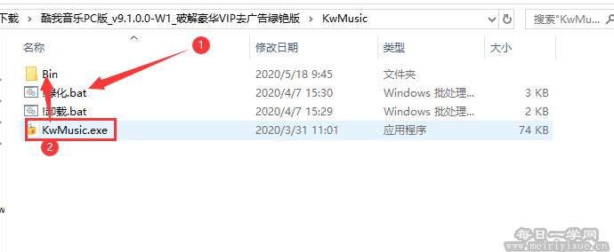 【更新】酷我音乐最新版v9.1.0破解绿色版,可下载收费歌曲! 电脑软件 第2张
