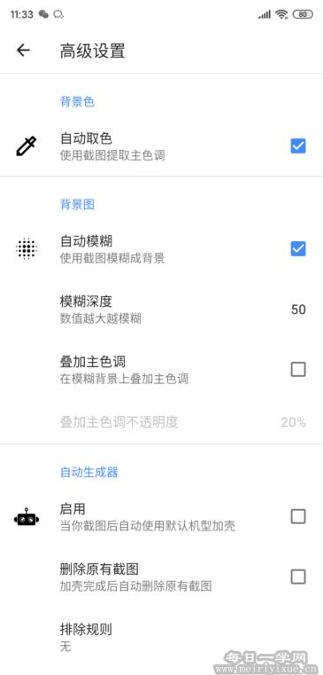 【安卓】Snapmod v1.6.5高级解锁版,带壳截图软件 手机应用 第4张
