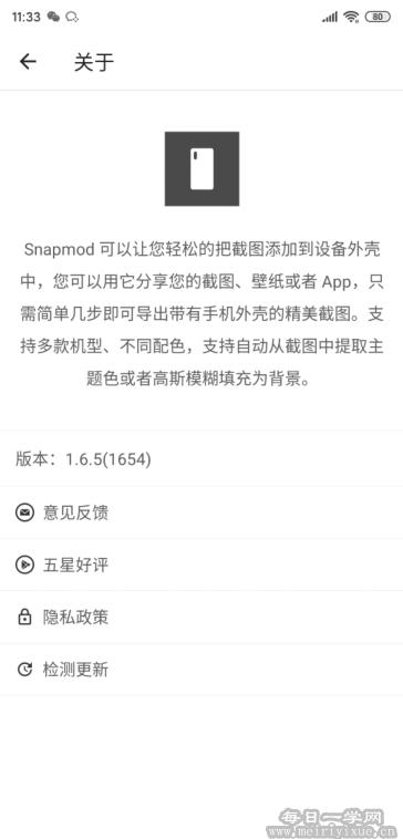 【安卓】Snapmod v1.6.5高级解锁版,带壳截图软件 手机应用 第5张