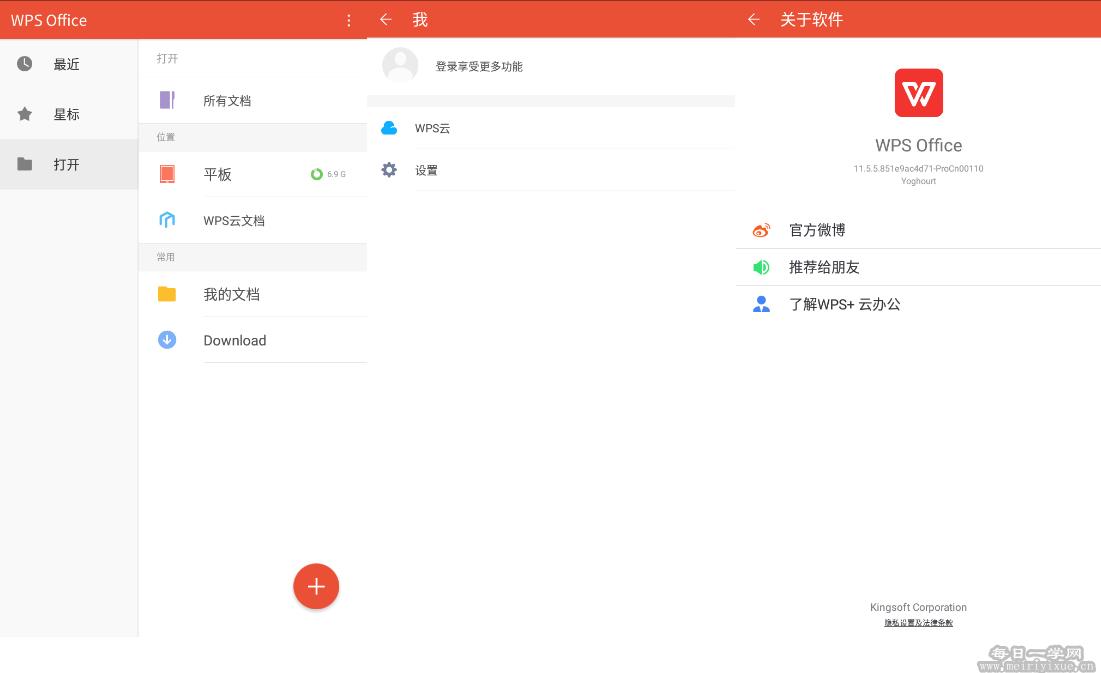 【安卓】WPS office v11.5.5 8848钛金版,附激活码 手机应用 第2张