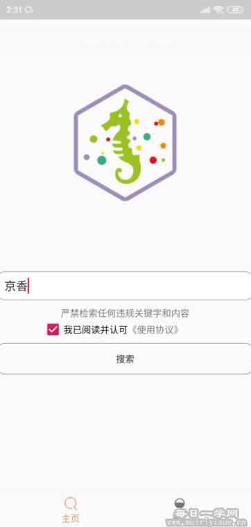 【安卓】比特舟Pro v20.06.10.11,无广告资源全的磁力搜索软件 手机应用 第2张