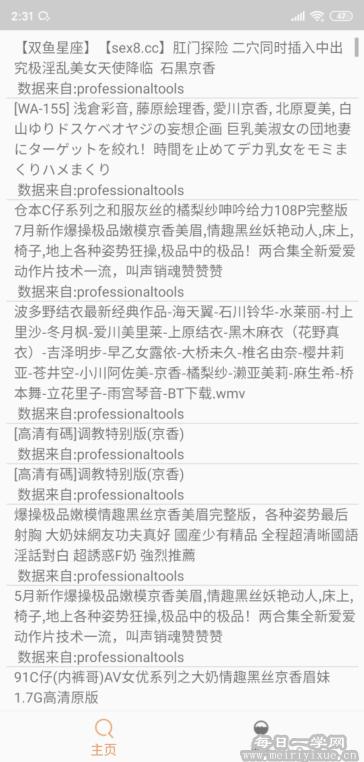 【安卓】比特舟Pro v20.06.10.11,无广告资源全的磁力搜索软件 手机应用 第3张