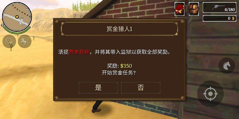 【Android游戏】荒野大镖客2_v1.0安卓破解版 游戏相关 第3张