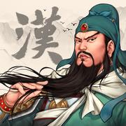 【Android游戏】汉末霸业V0.9.5.121修改版