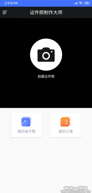 【Android】证件照制作大师v2.1.15 解锁内购版 手机应用 第2张