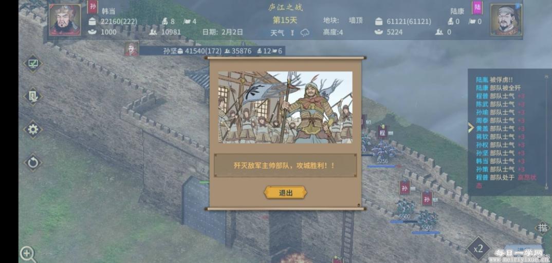 【Android游戏】汉末霸业V0.9.5.121修改版 游戏相关 第5张