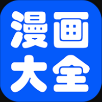 【Android】免费漫画 v8.4.3去广告版