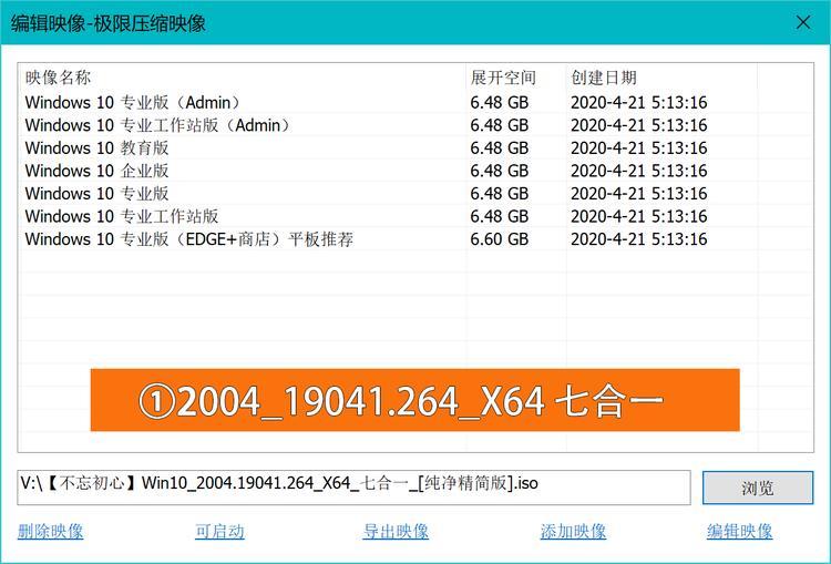 【纯净系统】不忘初心Windows 10 v2004 精简版七合一