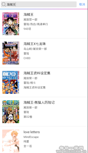【Android】免费漫画 v8.4.3去广告版 手机应用 第4张