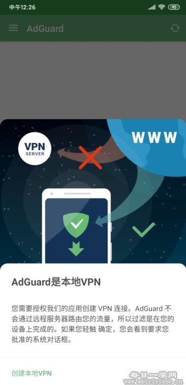 【Android】AdGuard v3.5.14最新版,永久高级版,超强广告拦截神器,可以拦截腾讯等视频播放广告 手机应用 第3张
