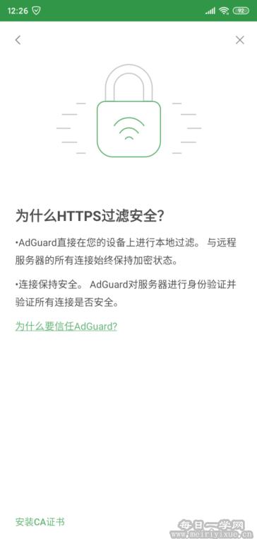 【Android】AdGuard v3.5.14最新版,永久高级版,超强广告拦截神器,可以拦截腾讯等视频播放广告 手机应用 第4张