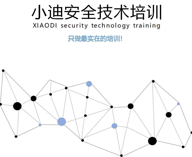 【资源分享】小迪安全技术培训教程分享 资源下载 第1张