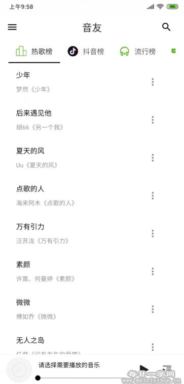 【Android】音友v1.0.1,全网音乐免费听免费下 手机应用 第2张