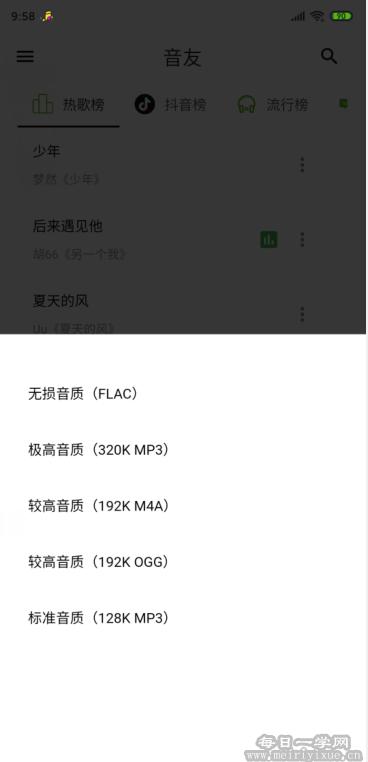 【Android】音友v1.0.1,全网音乐免费听免费下 手机应用 第4张