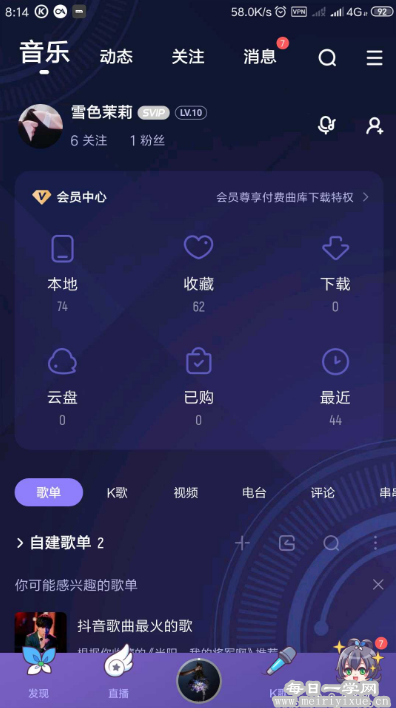 【Android】酷狗音乐v10.1.5 beta版修改版 手机应用 第2张