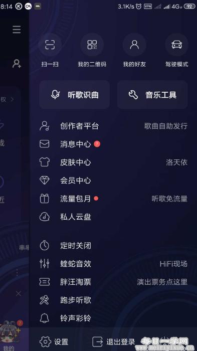 【Android】酷狗音乐v10.1.5 beta版修改版 手机应用 第3张