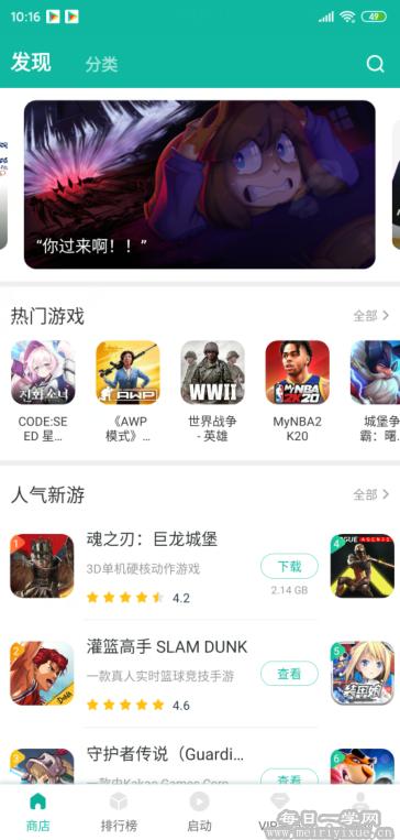 【安卓】谷歌空间OurPlay v2.7.6/解锁会员/流畅运行外服游戏/ 手机应用 第2张