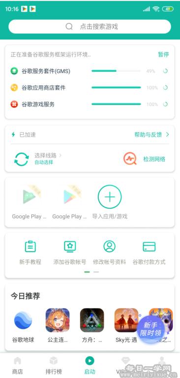 【安卓】谷歌空间OurPlay v2.7.6/解锁会员/流畅运行外服游戏/ 手机应用 第3张