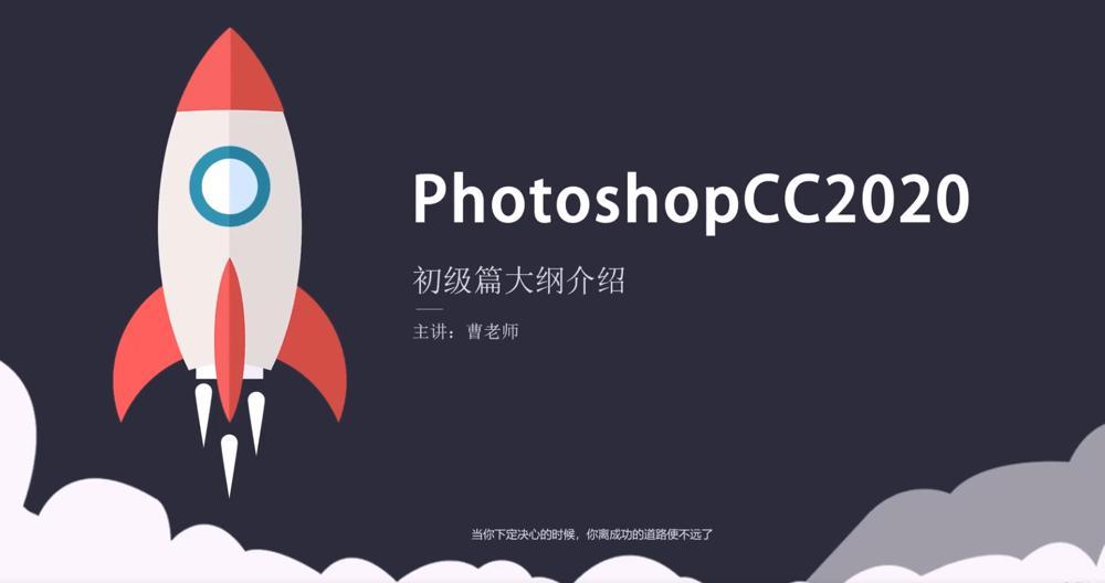 【资源】Photoshop 2020 入门到精通教程