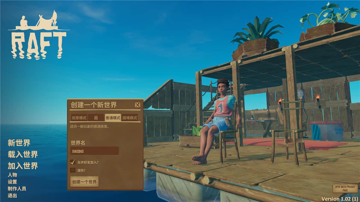 【电脑游戏】木筏生存/木筏求生v1.02,好玩的求生类游戏