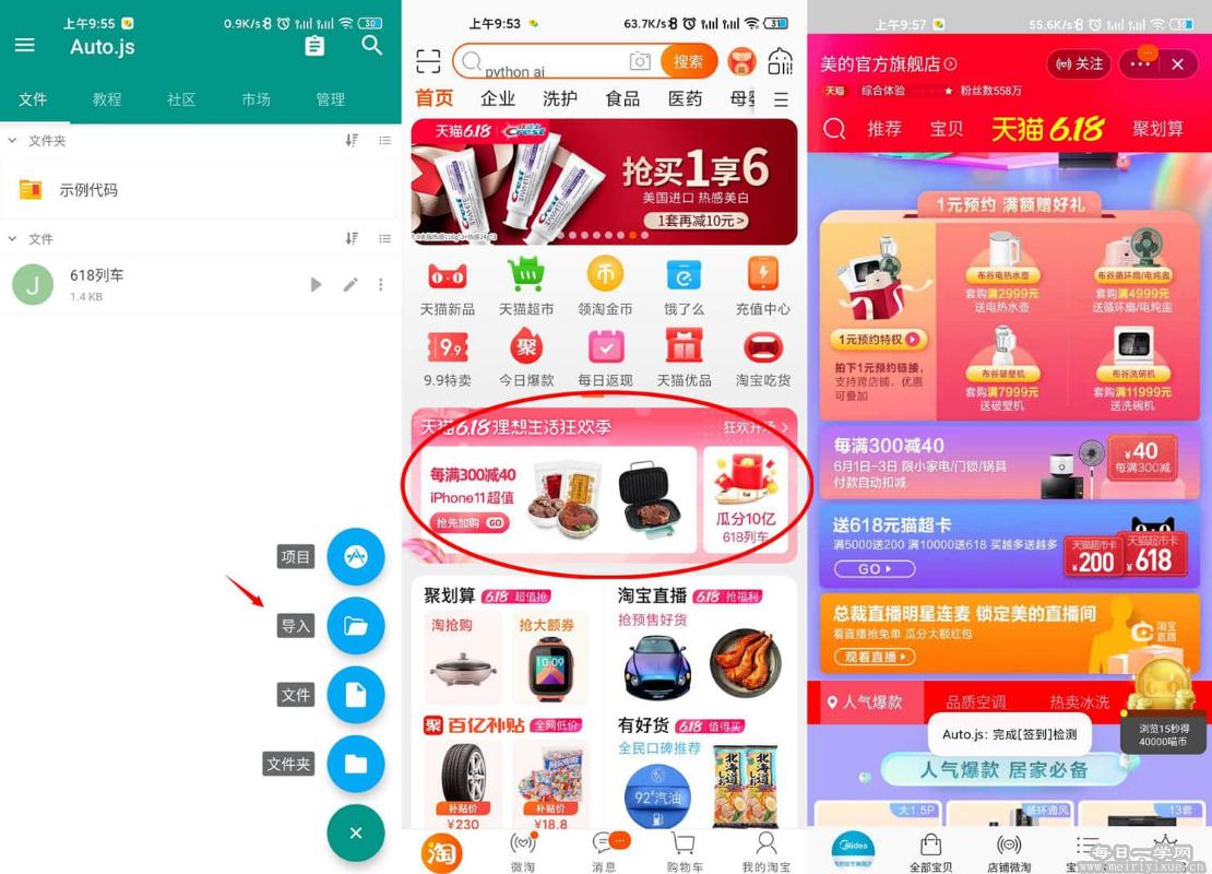 【Android】淘宝618自动领喵币助手 优惠福利 第2张