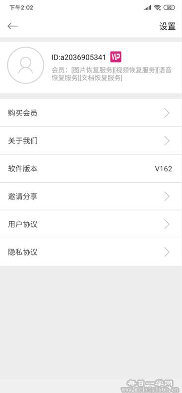 【Android】微信数据恢复大师v162版,永久会员版 手机应用 第3张