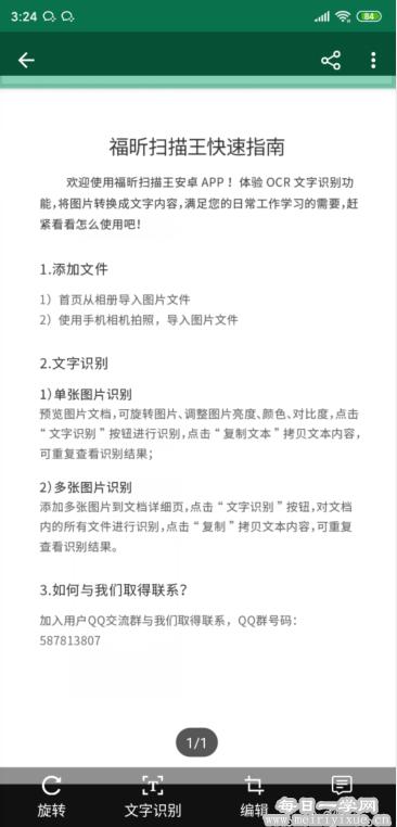 【Android】福昕扫描王v2.44.1121正式版, 纸质文档和身份证等证件扫描器 手机应用 第2张