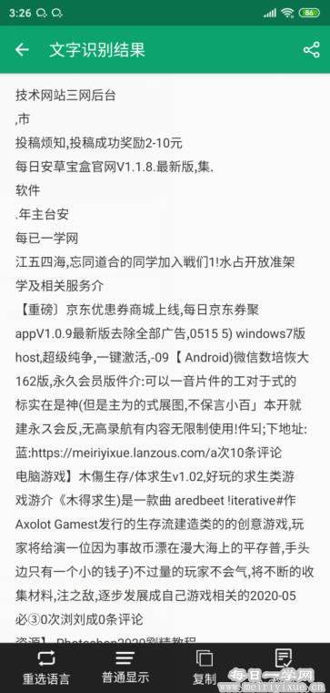 【Android】福昕扫描王v2.44.1121正式版, 纸质文档和身份证等证件扫描器 手机应用 第4张