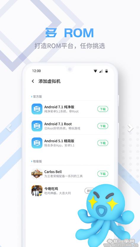 【Android】Vmos pro v1.1.1超强手机上的虚拟机 手机应用 第4张