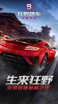 【安卓游戏】狂野飙车9:竞速传奇国际服版 v2.2.2a 无限氮气 游戏相关 第2张