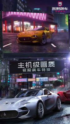 【安卓游戏】狂野飙车9:竞速传奇国际服版 v2.2.2a 无限氮气 游戏相关 第3张