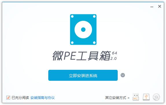 【系统相关】微PE工具箱 v2.1 官方版,无广告超纯净的PE
