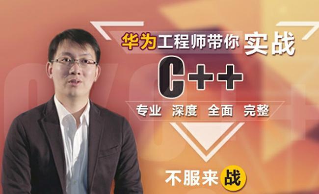 【资源】华为工程师带你实战C++