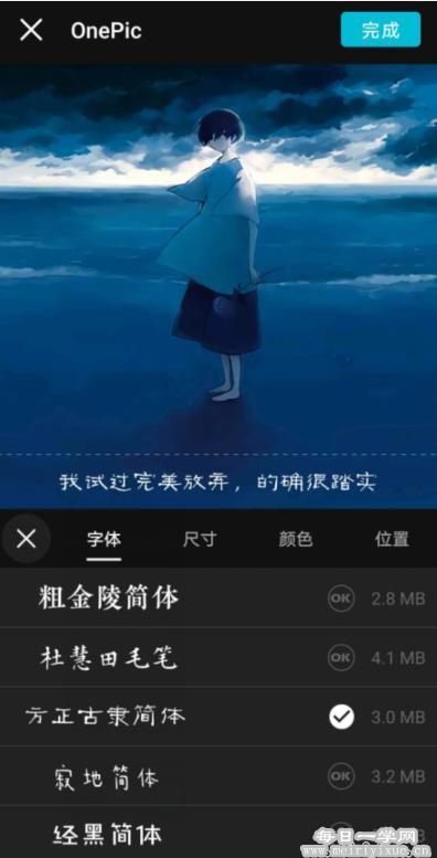 【Android】OnePic v1.1,图文制作好看文字 手机应用 第2张