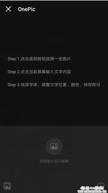【Android】OnePic v1.1,图文制作好看文字 手机应用 第4张