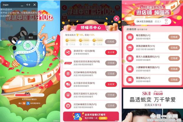 【Android】【开启隐藏任务】京东淘宝618蛋糕列车任务全自动APP脚本二合一 手机应用 第2张