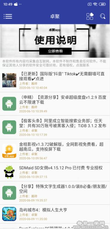 【安卓】卓聚app v1.1.9最新版,蓝奏搜索神器,全网破解资源免费下 手机应用 第2张