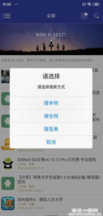 【安卓】卓聚app v1.1.9最新版,蓝奏搜索神器,全网破解资源免费下 手机应用 第3张
