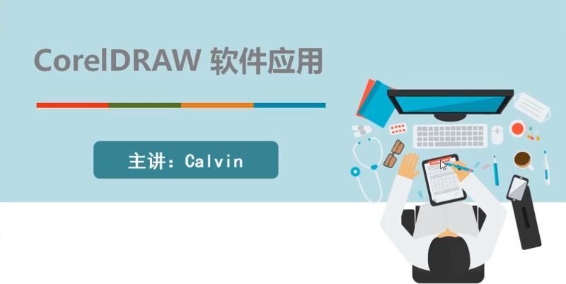 【资源分享】CorelDRAW2019视频教程网盘分享