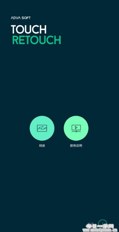 【Android】Retouch 4.3.0修改版,一键擦图 手机应用 第2张
