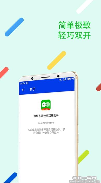 【Android】悟空分身v4.3.5去广告版 手机应用 第2张