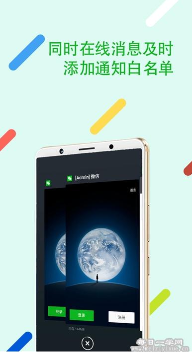 【Android】悟空分身v4.3.5去广告版 手机应用 第4张
