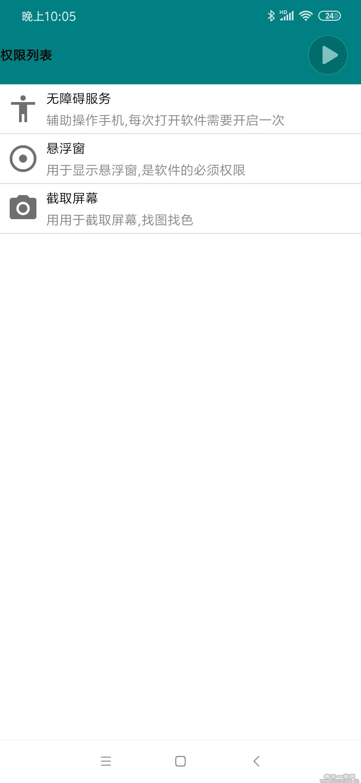 QQ空间访客互刷神器v2.0.3