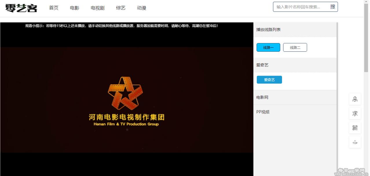 【影视源码】LYCMS自动采集影视源码 源码下载 第2张