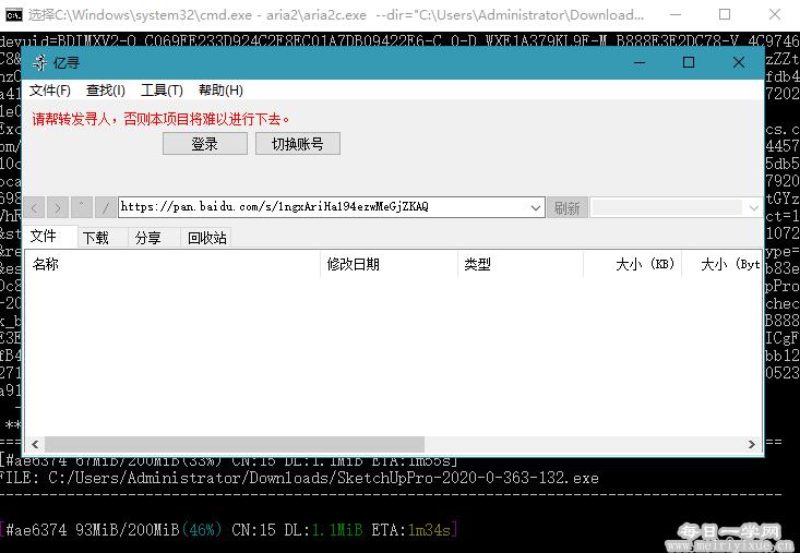 【电脑软件】亿寻 v0.1.0119 百度网盘免登陆高速下载工具 电脑软件 第2张